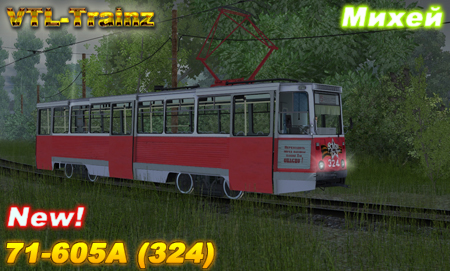 Download vtl-trainz.